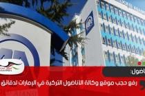 رفع حجب موقع وكالة الأناضول التركية في الإمارات لدقائق