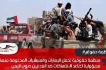 منظمة حقوقية تحمل الإمارات والمليشيات المدعومة منها مسؤولية تصاعد الانتهاكات ضد المدنيين جنوب اليمن
