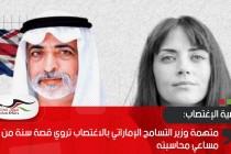 متهمة وزير التسامح الإماراتي بالاغتصاب تروي قصة سنة من مساعي محاسبته