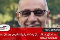 عبد الخالق عبدالله : حان وقت الحوار والتصالح مع أوردغان بعد أن رفع الراية البيضاء!