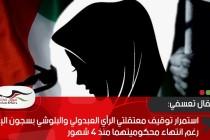 استمرار توقيف معتقلتي الرأي العبدولي والبلوشي بسجون الإمارات رغم انتهاء محكوميتهما منذ 4 شهور