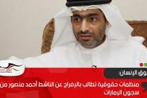 منظمات حقوقية تطالب بالإفراج عن الناشط أحمد منصور من سجون الإمارات