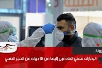 الإمارات تعفي القادمين إليها من 12دولة من الحجر الصحي