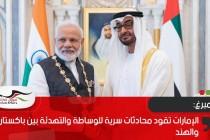 بلومبرغ: الإمارات تقود محادثات سرية للوساطة والتهدئة بين باكستان والهند