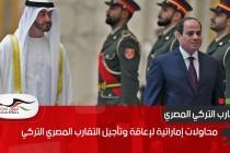 محاولات إماراتية لإعاقة وتأجيل التقارب المصري التركي