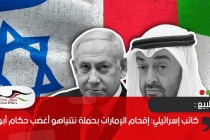 كاتب إسرائيلي: إقحام الإمارات بحملة نتنياهو أغضب حكام أبوظبي