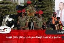 تحقيق يرجح تورط الإمارات في حرب تيجراي لصالح إثيوبيا
