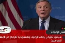 سيناتور أمريكي يطالب الإمارات والسعودية بالإفراج عن المعتقلين السياسيين