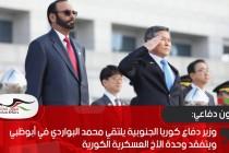 وزير دفاع كوريا الجنوبية يلتقي محمد البواردي في أبو ظبي ويتفقد وحدة الأخ العسكرية الكورية