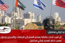 تل ابيب تحذر رعاياها بعدم السفر إلى الإمارات والبحرين ودول أخرى بسبب خطر تهديد إيراني محتمل