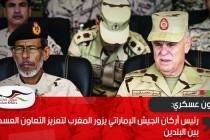 رئيس أركان الجيش الإماراتي يزور المغرب لتعزيز التعاون العسكري بين البلدين
