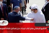 """""""جيروزيليم بوست"""" : التطبيع الإماراتي يفتح الباب لإيجاد بديل إسرائيلي لقناة السويس"""