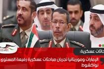 الإمارات وموريتانيا تجريان مباحثات عسكرية رفيعة المستوى نواكشوط
