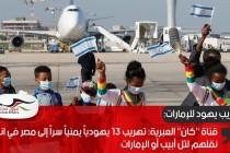 """قناة """"كان"""" العبرية: تهريب 13 يهودياً يمنياً سراً إلى مصر في انتظار نقلهم لتل أبيب أو الإمارات"""