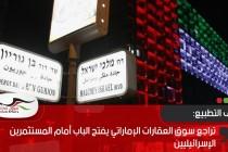 تراجع سوق العقارات الإماراتي يفتح الباب أمام المستثمرين الإسرائيليين