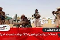 الإمارات تدعو المجتمع الدولي لاتخاذ موقف حاسم ضد الحوثيين