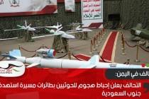 التحالف يعلن إحباط هجوم للحوثيين بطائرات مسيرة استهدف جنوب السعودية