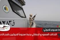 التحالف السعودي الإماراتي يحبط هجوماً للحوثيين بالبحر الأحمر