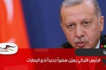 الرئيس التركي يعيّن سفيراً جديداً لدى الإمارات