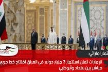 الإمارات تعلن استثمار 3 مليار دولار في العراق وافتتاح خط جوي مباشر بين بغداد وأبوظبي