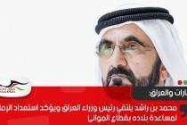 محمد بن راشد يلتقي رئيس وزراء العراق ويؤكد استعداد الإمارات لمساعدة بلاده بقطاع الموانئ