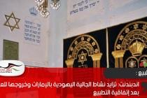اندبندنت: تزايد نشاط الجالية اليهودية بالإمارات وخروجها للعلن بعد إتفاقية التطبيع