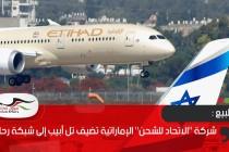 """شركة """"الاتحاد للشحن"""" الإماراتية تضيف تل أبيب إلى شبكة رحلاتها"""