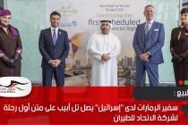 """سفير الإمارات لدى """"إسرائيل"""" يصل تل أبيب على متن أول رحلة لشركة الاتحاد للطيران"""