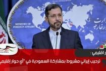 """ترحيب إيراني مشروط بمشاركة السعودية في """"أي حوار إقليمي"""""""