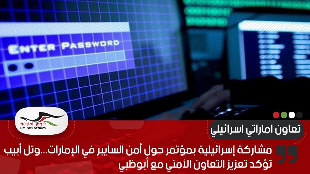 مشاركة إسرائيلية بمؤتمر حول أمن السايبر في الإمارات...وتل أبيب تؤكد تعزيز التعاون الأمني مع أبوظبي