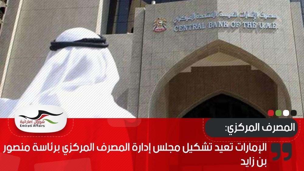الإمارات تعيد تشكيل مجلس إدارة المصرف المركزي برئاسة منصور بن زايد
