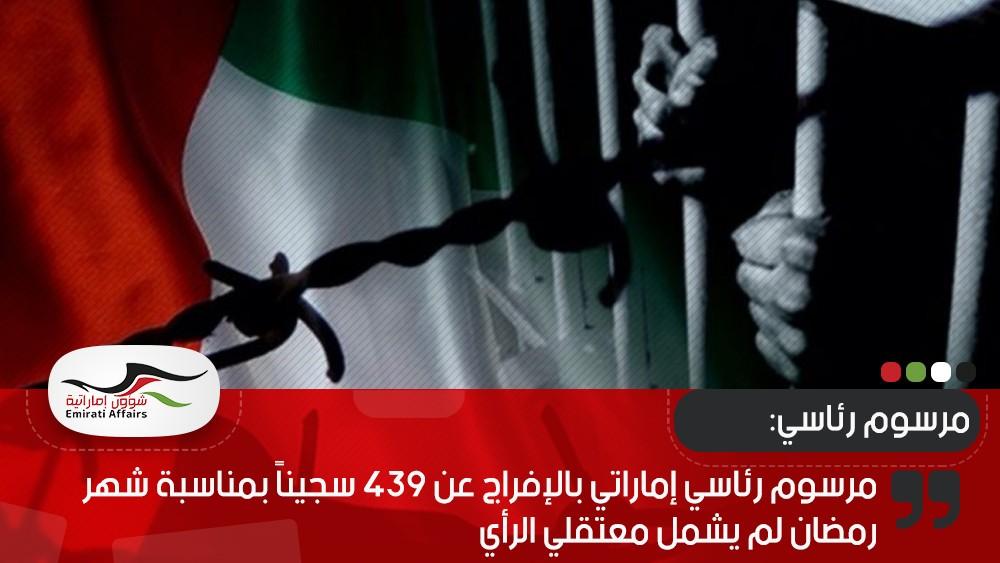 مرسوم رئاسي إماراتي بالإفراج عن 439 سجيناً بمناسبة شهر رمضان لم يشمل معتقلي الرأي