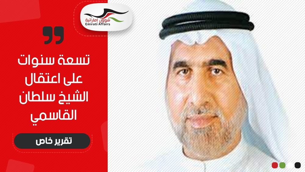 تسع سنوات على اعتقال الشيخ سلطان القاسمي