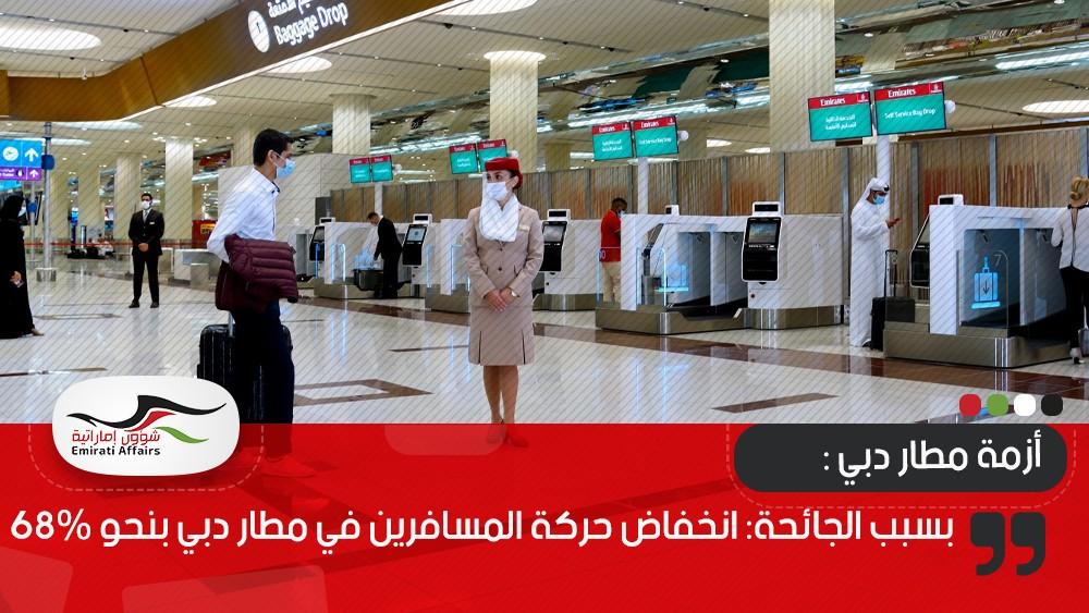 بسبب الجائحة: انخفاض حركة المسافرين في مطار دبي بنحو 68%
