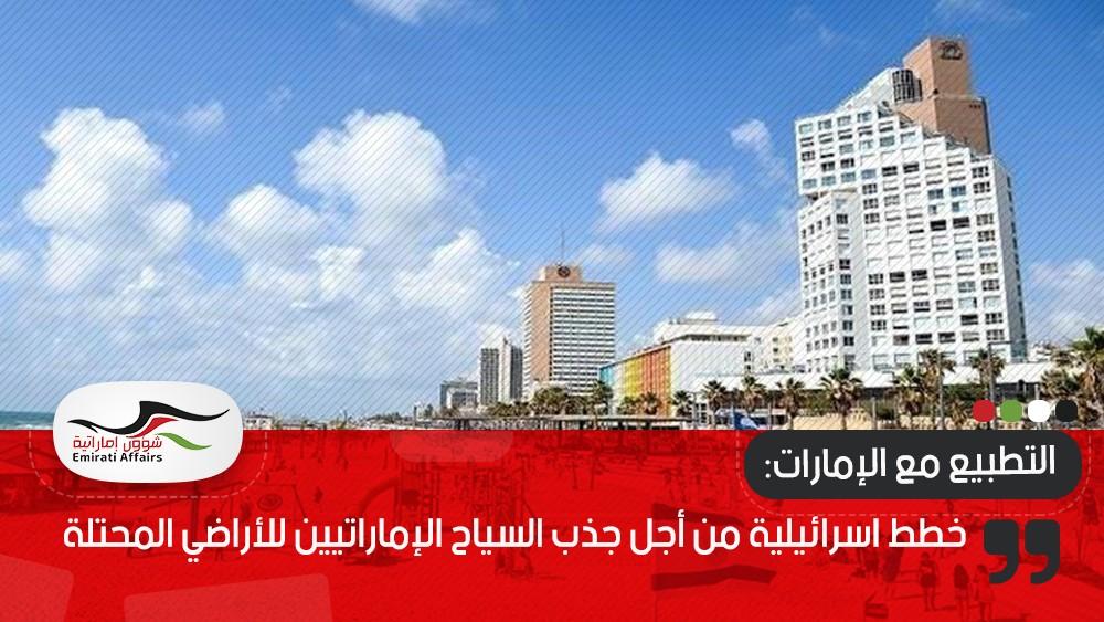 خطط اسرائيلية من أجل جذب السياح الإماراتيين للأراضي المحتلة