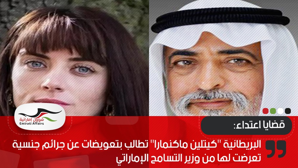 """البريطانية """"كيتلين ماكنمارا"""" تطالب بتعويضات عن جرائم جنسية تعرضت لها من وزير التسامح الإماراتي"""