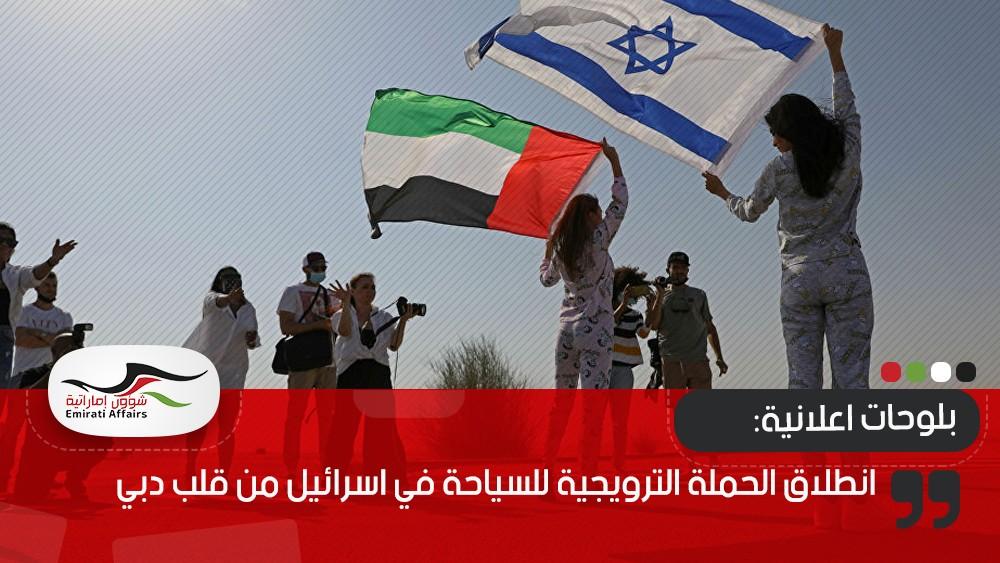 بلوحات اعلانية ضخمة: انطلاق الحملة الترويجية للسياحة في اسرائيل من قلب دبي