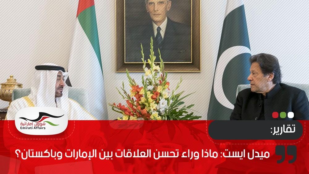 ميدل ايست: ماذا وراء تحسن العلاقات بين الإمارات وباكستان؟