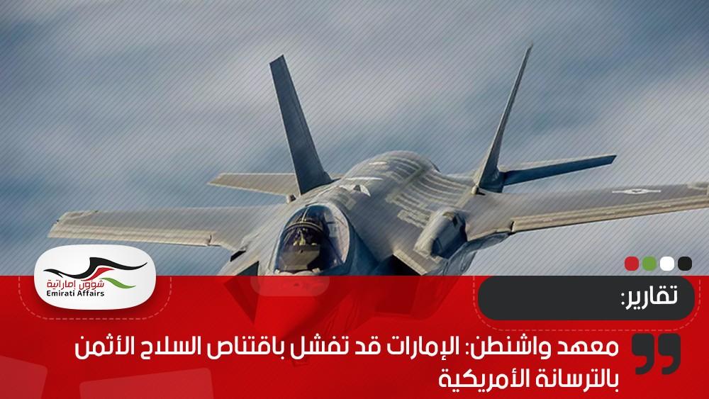 معهد واشنطن: الإمارات قد تفشل باقتناص السلاح الأثمن بالترسانة الأمريكية