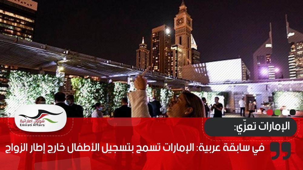 في سابقة عربية: الإمارات تسمح بتسجيل الأطفال خارج إطار الزواج
