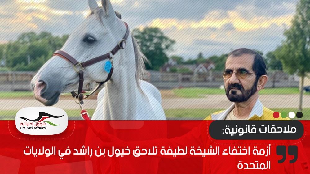 أزمة اختفاء الشيخة لطيفة تلاحق خيول بن راشد في الولايات المتحدة