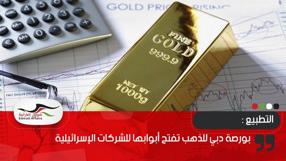 بورصة دبي للذهب تفتح أبوابها للشركات الإسرائيلية