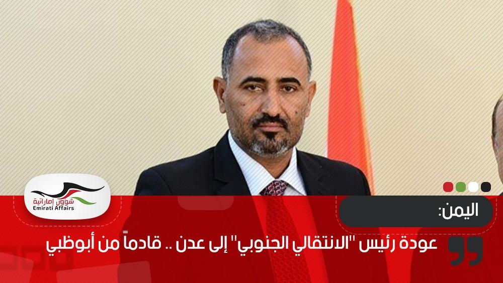 """عودة رئيس """"الانتقالي الجنوبي"""" إلى عدن .. قادماً من أبوظبي"""