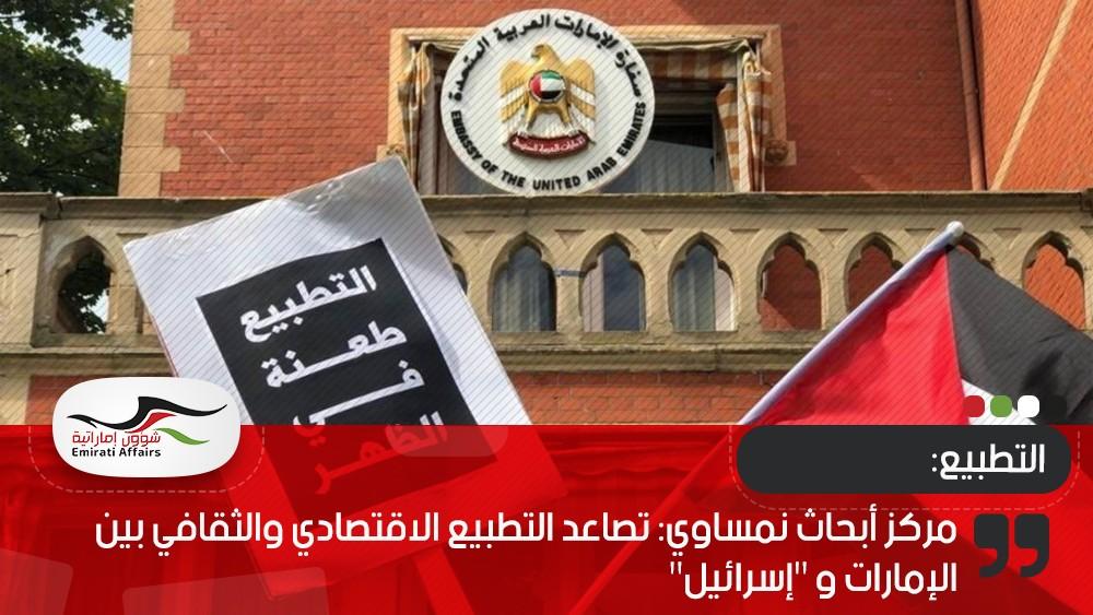 """مركز أبحاث نمساوي: تصاعد التطبيع الاقتصادي والثقافي بين الإمارات و """"إسرائيل"""""""