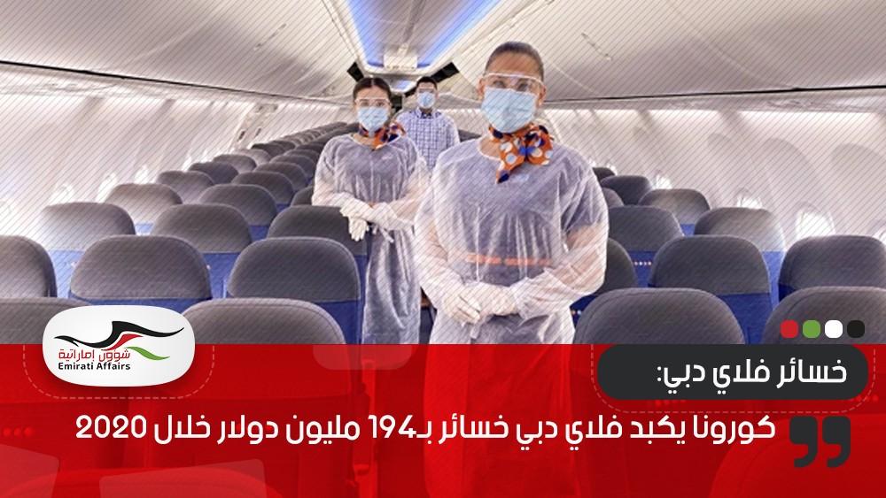 كورونا يكبد فلاي دبي خسائر بـ194 مليون دولار خلال 2020