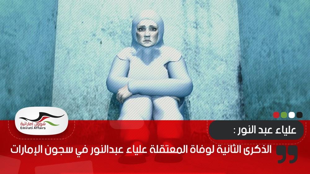 الذكرى الثانية لوفاة المعتقلة علياء عبدالنور في سجون الإمارات