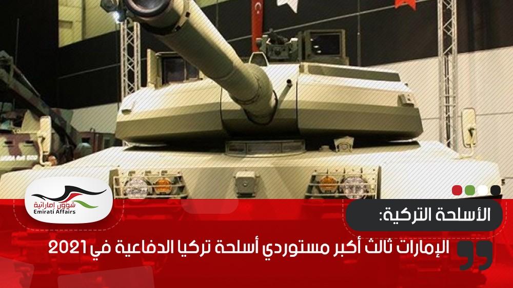 الإمارات ثالث أكبر مستوردي أسلحة تركيا الدفاعية في 2021