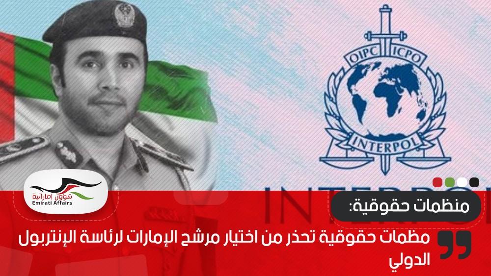 مظمات حقوقية تحذر من اختيار مرشح الإمارات لرئاسة الإنتربول الدولي