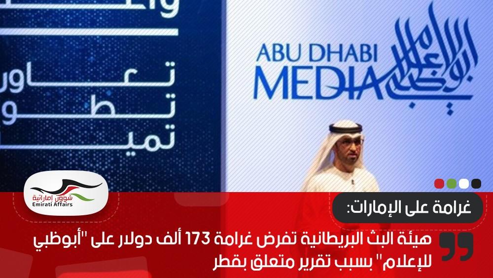 """هيئة البث البريطانية تفرض غرامة 173 ألف دولار على """"أبوظبي للإعلام"""" بسبب تقرير متعلق بقطر"""