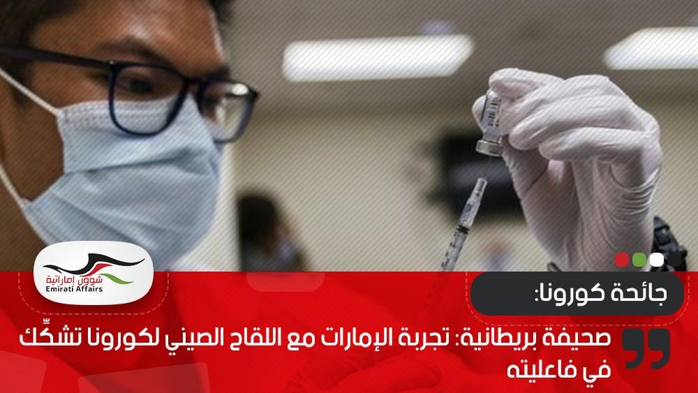 صحيفة بريطانية: تجربة الإمارات مع اللقاح الصيني لكورونا تشكِّك في فاعليته
